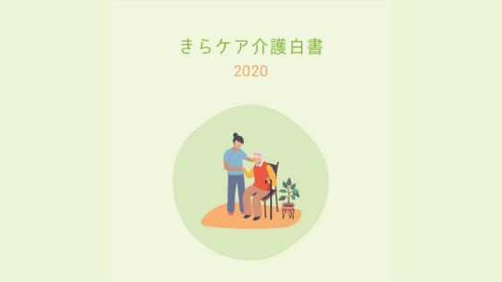 きらケア介護白書2020の画像
