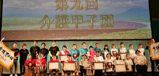 「介護業界を盛り上げたい!」介護の魅力を発信し続ける介護甲子園とは‐一般社団法人日本介護協会‐