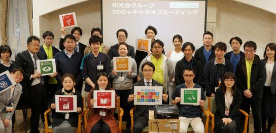 「SDGs」を介護領域で取り組むために必要なこととは‐和光会グループ‐